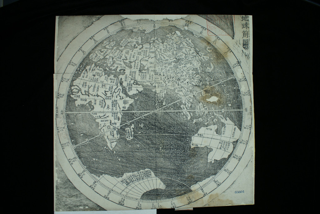 Map of the Earth, Old and New (地球前後圖)
