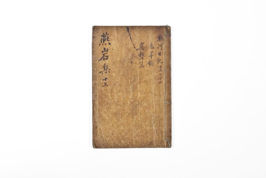 Journal of Yeolha (熱河日記)