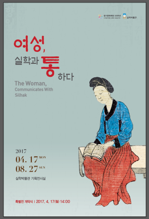 The Museum of Silhak Special Exhibition on First Half 《The Woman, Communicates with Silhak》