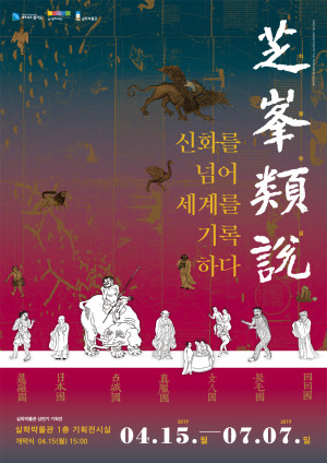 The Museum of Silhak – Special Exhibition 2019: <em>Jibongyuseol</em>, an Abundant Source of Korean Myths and the World History